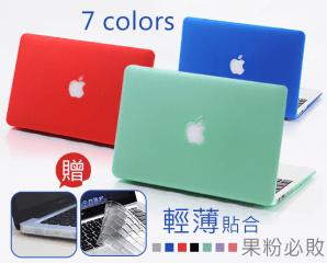 蘋果筆記型電腦保護殼組,限時4.6折,今日結帳再享加碼折扣