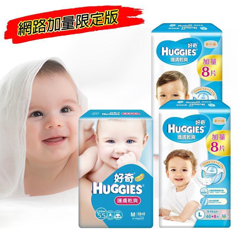 Huggies金好奇ph5.5護膚乾爽紙尿褲,限時8.8折,請把握機會搶購!