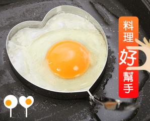 不鏽鋼創意造型煎蛋模,限時3.7折,今日結帳再享加碼折扣