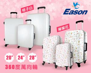 高質輕鋁框硬殼行李箱,限時5.6折,今日結帳再享加碼折扣