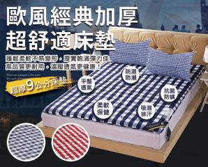 歐式柔絲棉床墊枕頭組,限時3.3折,今日結帳再享加碼折扣