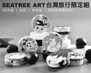 SEATREE ART台灣限定組,限時4.2折,今日結帳再享加碼折扣