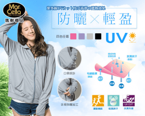 時尚抗UV連帽防曬外套,限時4.2折,今日結帳再享加碼折扣