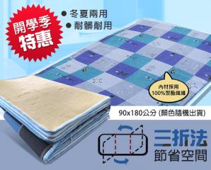 台灣製冬夏折疊單人床墊,今日結帳再打85折