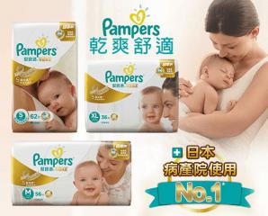 pampers 幫寶適特級棉柔紙尿褲,限時8.4折,請把握機會搶購!
