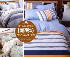 織眠坊純棉兩用被床包組,限時3.5折,請把握機會搶購!