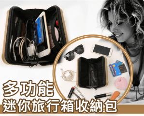 多功能迷你旅行箱收納包,限時4.4折,今日結帳再享加碼折扣