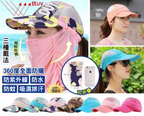 超涼感抗UV折疊遮陽帽,今日結帳再打85折