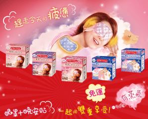 花王美舒律溫熱蒸氣眼罩,限時5.6折,請把握機會搶購!