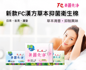 FC漢方草本隨身包衛生棉,限時4.2折,今日結帳再享加碼折扣