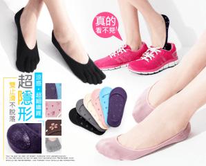 【BeautyFocus】MIT涼感凝膠止滑隱形襪,今日結帳再打85折