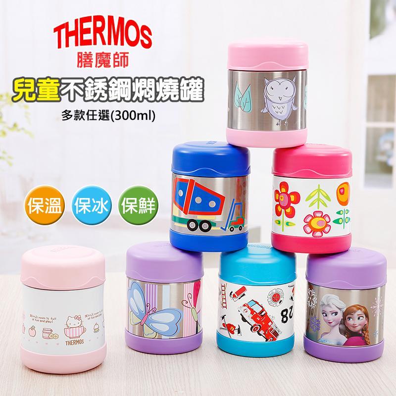 THERMOS膳魔師兒童不銹鋼燜燒罐(F3005FZ6),限時4.0折,請把握機會搶購!