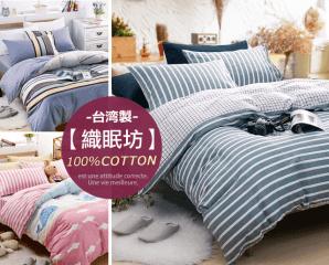 MIT織眠坊純棉被套床包,限時3.3折,請把握機會搶購!