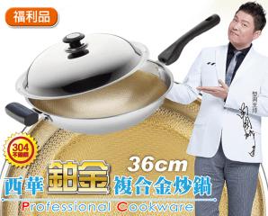 西華稀有傳家寶鉑金炒鍋,限時5.0折,今日結帳再享加碼折扣