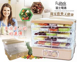 富士電通健康乾果機,限時5.6折,請把握機會搶購!