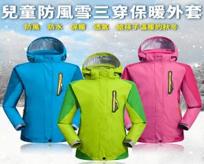 兒童三穿防風雪保暖外套,今日結帳再打85折