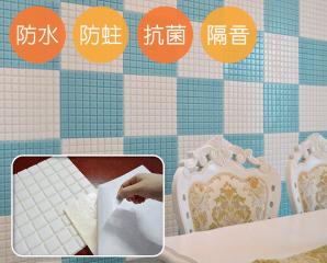 日本3D防潮防水隔音壁貼,限時2.6折,今日結帳再享加碼折扣
