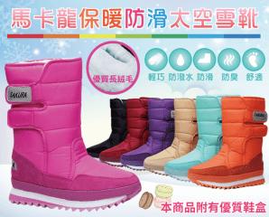 防水防滑保暖太空雪靴,限時3.5折,今日結帳再享加碼折扣