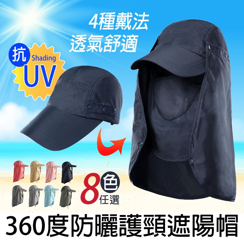 360度防曬護頸遮陽帽,今日結帳再打85折