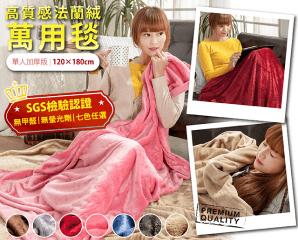 高品質法蘭絨加厚保暖毯,限時2.2折,今日結帳再享加碼折扣