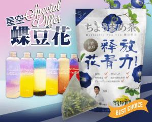 營養師研製星空蝶豆花茶,限時3.0折,今日結帳再享加碼折扣