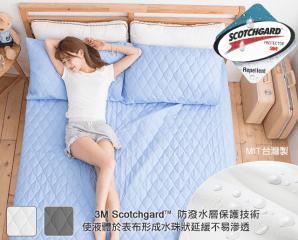 3M專利防潑保潔墊/枕墊,限時4.2折,今日結帳再享加碼折扣