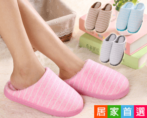 日式加厚舒適保暖室內鞋,限時3.5折,今日結帳再享加碼折扣