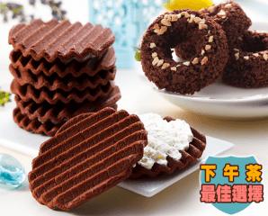 甜蜜巧克力餅乾組合,限時5.9折,今日結帳再享加碼折扣