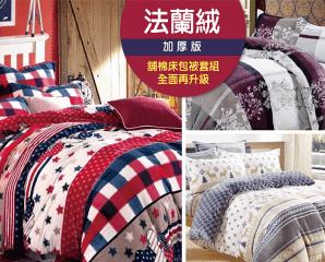法蘭絨鋪棉床包兩用被組,限時5.1折,今日結帳再享加碼折扣