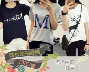 韓版短袖舒適印花T恤,今日結帳再打88折