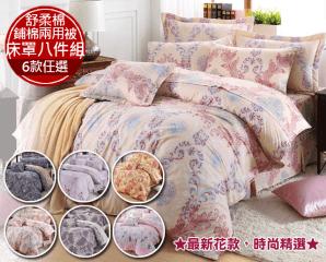 八件式舒柔棉被床罩組,限時5.5折,今日結帳再享加碼折扣
