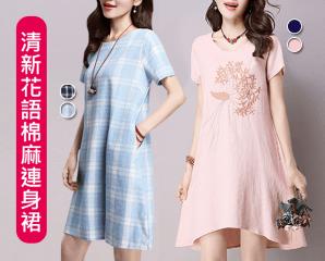 清新花語棉麻連身裙洋裝,限時3.8折,今日結帳再享加碼折扣