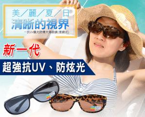 套鏡式抗UV偏光太陽眼鏡,限時4.0折,今日結帳再享加碼折扣