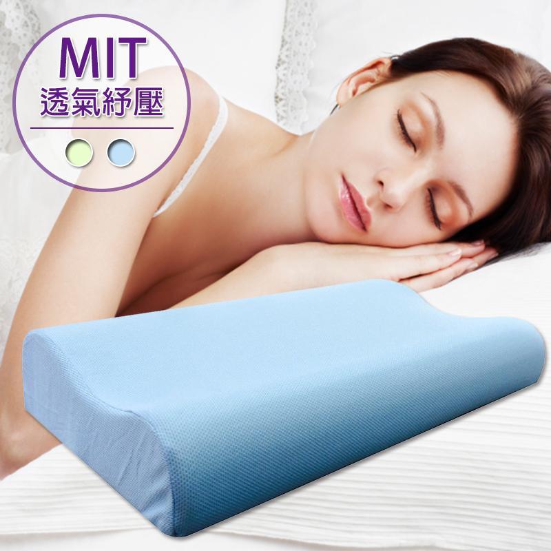 高釋壓舒眠太空記憶枕,今日結帳再打85折