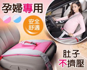 孕婦專用汽車安全帶坐墊,限時5.6折,今日結帳再享加碼折扣