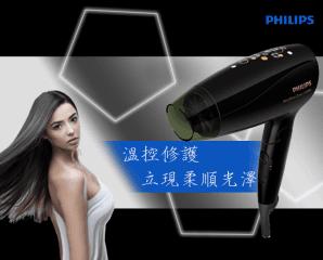 PHILIPS飛利浦角蛋白修護吹風機BHC111/41,限時8.0折,請把握機會搶購!