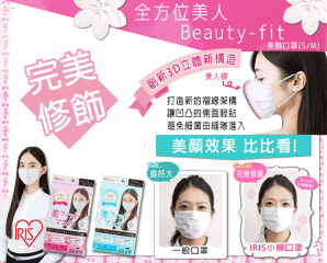 日本IRIS3D美顏口罩,今日結帳再打88折