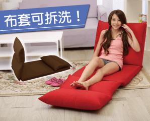 五段式超舒適沙發和室椅,限時3.3折,今日結帳再享加碼折扣