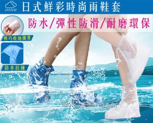加厚防滑超耐磨防雨鞋套,限時3.4折,今日結帳再享加碼折扣