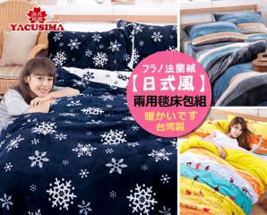 日式風法蘭絨兩用毯床包,限時8.6折,今日結帳再享加碼折扣