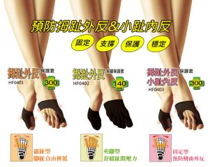 蒂巴蕾腳趾保護健康襪套,限時4.6折,今日結帳再享加碼折扣