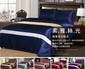 NINO1881緞面床包四件組