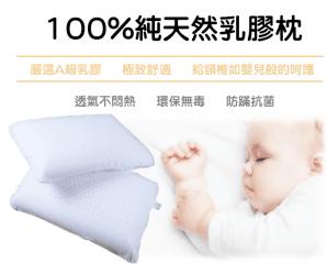 天然舒適透氣乳膠枕,限時2.4折,今日結帳再享加碼折扣