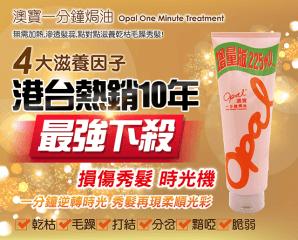 Opal澳寶一分鐘護髮焗油,限時3.7折,請把握機會搶購!