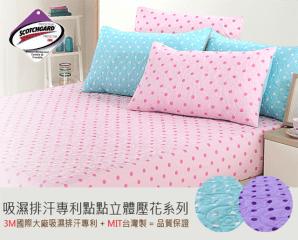 立體舖棉式保潔墊床包組,限時2.9折,今日結帳再享加碼折扣