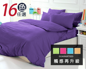 細緻雙人床包被套四件組,限時5.0折,今日結帳再享加碼折扣