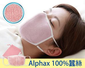 日本純蠶絲睡眠保濕口罩,限時5.2折,今日結帳再享加碼折扣