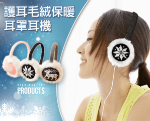 護耳毛絨保暖耳罩耳機,限時3.0折,今日結帳再享加碼折扣