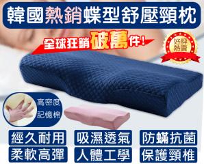 韓國3D超舒壓透氣蝶型枕,限時1.5折,今日結帳再享加碼折扣