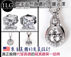 頂級ILG鑽石耳環/項鍊,今日結帳再打88折